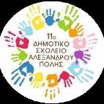11ο Δημοτικό Σχολείο Αλεξανδρούπολης